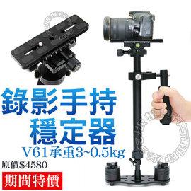 (現貨)Handheld Stabilizers錄影手持穩定器 承重3KG V61 單眼相機 微電影Steadicam婚禮錄影 手持穩定架 6D 7D 5D2 5D3