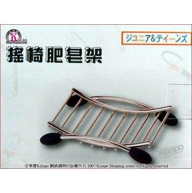 [奇寧寶kilinpo] 不鏽鋼搖椅肥皂架/浴室.香皂架.置物架.收納.整理.小物.魔髮梳.行動電源