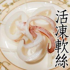 ㊣盅龐水產 ~4A活凍軟絲4 5~ 400^~500g 尾  180元 尾 ^( .餐聽.