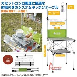 探險家戶外用品㊣NO.73189000 日本品牌LOGOS 擋風板+調理架+燈柱=三合一行動廚房 (料理桌