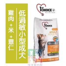 ~瑪丁~低敏感小型成犬~2.72kg^(5.9磅^)