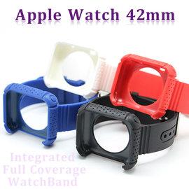【防撞運動錶帶】Apple Watch 42mm 智慧手錶專用錶帶保護殼/一體成形全包覆腕帶