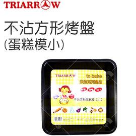 【艾佳】三箭牌-不沾方形蛋糕模(小)(3304M)/個