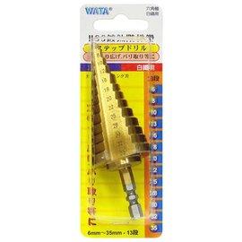 HSS鍍鈦六角柄階梯鑽6~35mm-13段★可鑽白鐵材質★耐用壽命長