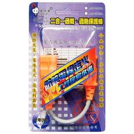 電源保護線組★二合一過載、過熱保護線★台灣製造 品質保證