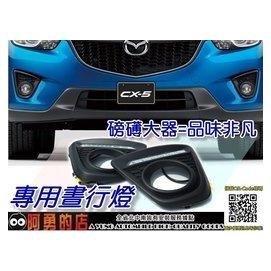 ~阿勇的店~MAZDA 休旅車 CX~5 CX5  MIT 高功率LED 日行燈^(DRL