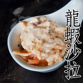 ㊣盅龐水產 ~日式龍蝦沙拉~拆開即可食用 500g 包 170 包   優選食材
