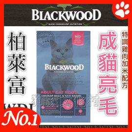 ~美國柏萊富Blackwood天然貓糧~成貓亮毛4磅^(1.82KG^), WDJ 201