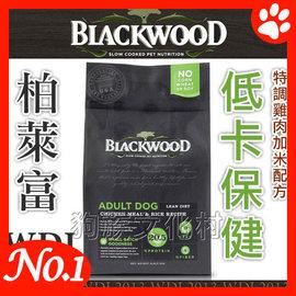 ~美國柏萊富Blackwood天然犬糧~低卡保健5磅 2.2KG ,WDJ 2013 天然