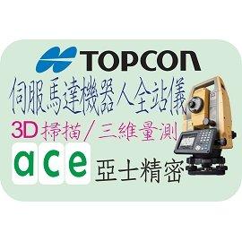 Topcon DS 伺服馬達機器人全站儀 三維測量立體圖像 3D掃描  三維掃瞄儀^(3D