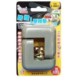 防撞L型保護墊-小(2入)★最佳安全保護★足以接受強大碰撞★台灣製造 品質保證