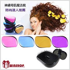 【winshop】A1592 神奇魔法梳/電視購物團購熱賣/神膚奇肌/魔髮清潔梳/魔髮梳/順髮梳/美髮梳