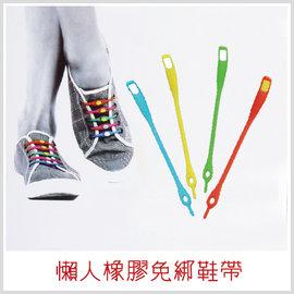 【winshop】A1599 懶人橡膠免綁鞋帶/簡易鞋帶/百變鞋帶/創意鞋帶/懶人鞋帶/彩色鞋帶/橡膠鞋帶