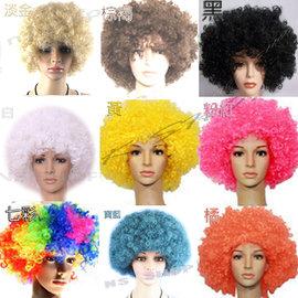 爆炸頭~非洲髮~晚會髮~球迷狂歡~化裝舞會~小丑假髮~cospaly假髮