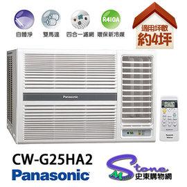~ ~Panasonic 國際牌 CW~G25HA2 R410a環保新冷媒^( 坪數4~6
