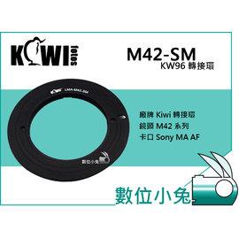 小兔~Kiwifotos KW96 M42 鏡頭 轉 Sony MA AF 轉接環~CAN