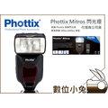小兔~Phottix Mitros Canon TTL 閃光燈~ETTL 閃燈 高速同步