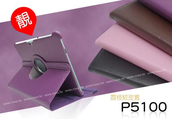 ROWA JAPAN for Samsung Galaxy Tab 2 10.1 吋 P7510 P7500 / P5100 P5110 360度旋轉 平版保護皮套 荔枝紋 圖示介紹1