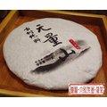 ^(昆明5年藏茶來台上市^)2008年.無量山~古樹純料茶~357克生茶~^(古法壓製^)