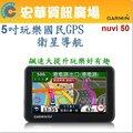 ☆宏華資訊廣場☆ Garmin nuvi 50 5吋玩樂國民GPS衛星導航