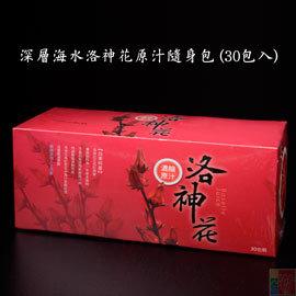 台東深層海水洛神花原汁隨身包^(30包入^) 酸甜好滋味 絕無防腐劑 SGS合格檢驗報告