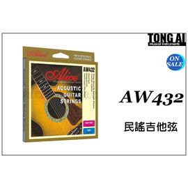 吉他弦 ALICE AW432 吉他套 紙盒裝