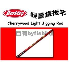 ◎百有釣具◎BERKLEY貝克力 CHERRYWOOD LIGHT JIGGING 鐵板路亞竿 CWJ S632M150A直柄 / CWJ C632M150A槍柄~