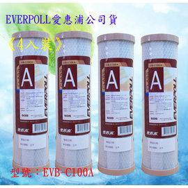 【淨水工廠】《4支裝》《免運費》EVERPOLL愛惠浦公司貨一般標準型CTO活性碳濾心/活性碳濾芯EVB-C100A/EVBC100A