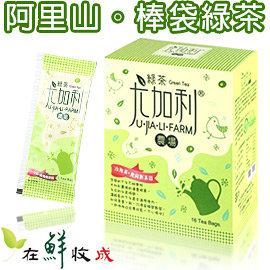 鼎豐製茶廠~阿里山棒袋綠茶 隨身包16入~冷泡茶~高海拔茶區~清香回甘去油解膩~天然兒茶素