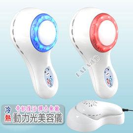【DE-110】 冷‧热 动力光美容仪