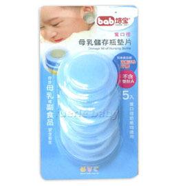 培寶bab寬口徑母乳儲存瓶墊片5入