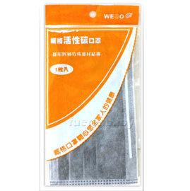 童友威格活性碳口罩1入 ( 10328 )