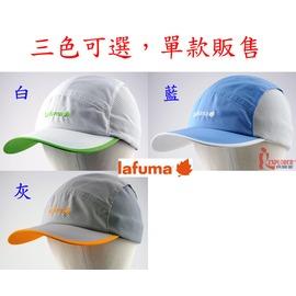 探險家戶外用品㊣080501法國Lafuma 透氣帽 棒球帽/遮陽帽 吸濕排汗抗UV 台灣製(三色可選)