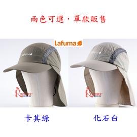 探險家戶外用品㊣120302法國Lafuma 野徑帽 休閒帽/吸濕排汗抗UV/遮陽帽 台灣製(兩色可選)
