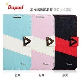 Dapad LG Optimus L7II Duet P715  雙色側掀皮套 側開皮套
