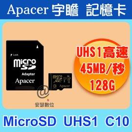 Apacer 128G micro SD 【U1 C10】 記憶卡 (附轉卡) 另 MIO 508 538 588 638 658 WIFI 688D C320 C330 C335
