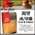 ~GOLD~~送抵用卷600元 福袋一個~~加拿大Orijen渴望~成幼貓6.8kg
