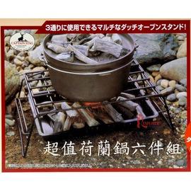 探險家戶外用品㊣M-5541 CAPTAIN STAG 日本鹿牌荷蘭鍋六件組(10吋鍋+勾+焚火台+收納袋+食譜+手套)