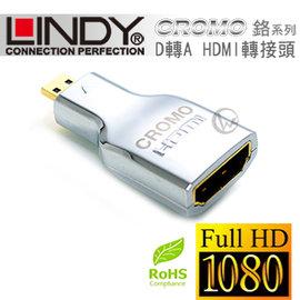 [免運]LINDY 林帝 CROMO鉻系列 micro HDMI(D公) 轉 HDMI(A母) V1.4 轉接頭 (41510)