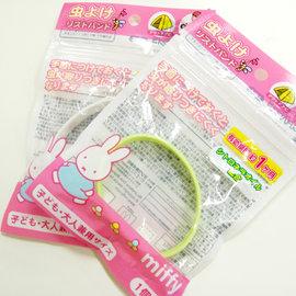 帶回 Miffy 居家 旅行 用品^!防蚊驅蚊手環^!^!長效一個月^#大人小孩 用^~艾