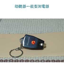 助聽器保養工具~~~~~一般型電池檢測器