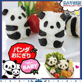 熊貓壽司飯團模具套裝/3D立體/寶寶DIY美食廚房【HH婦幼館】