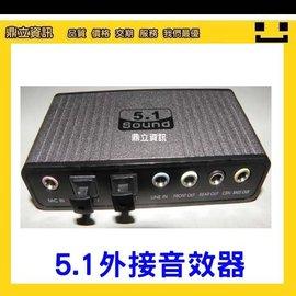5.1音效 USB音效卡 隨插即用 附卡拉OK MP3人聲可消除 唱歌 魔音變音 附驅動