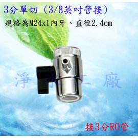 【淨水工廠】《免運費》淨水器分水開關/3分分水器/切換器開關/原水淨水切換開關/切換器