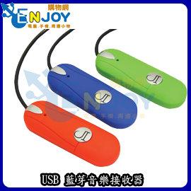USB轉3.5mm藍芽音樂接收器^(JI^)◆ 各家筆電ASUS ACER HP leno