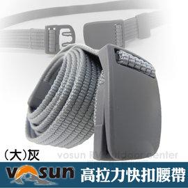 ~VOSUN~ 製 高拉力 型可調快扣登山編織腰帶.休閒皮帶.強化尼龍萬用快扣帶.綁帶.褲