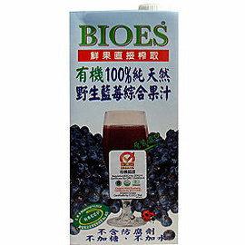囍瑞 BIOES 有機 100^% 純天然野生藍莓綜合原汁 1000ml 1瓶