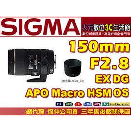 ^~大元光電^~~全省連鎖 24期0利率 ~SIGMA 150mm F2.8 EX DG