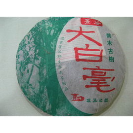 2005 大白毫 景谷野生喬木400g 口感極佳 收藏級品 ^~雅竹軒茶舍^~