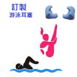 定製型游泳耳塞